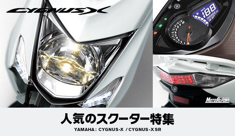 人気のスクーター特集 シグナスX/SR シグナスX、シグナスX SR : 特集 Vol.37 - ウェビック バイク選び