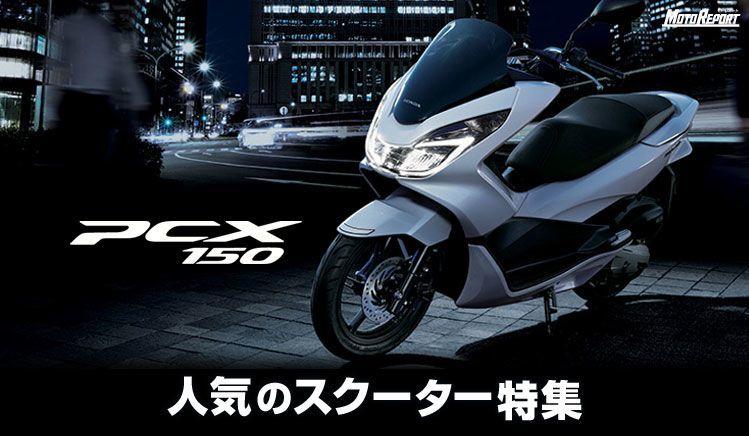 人気のスクーター特集 PCX150 : 特集 Vol.39 - ウェビック バイク選び