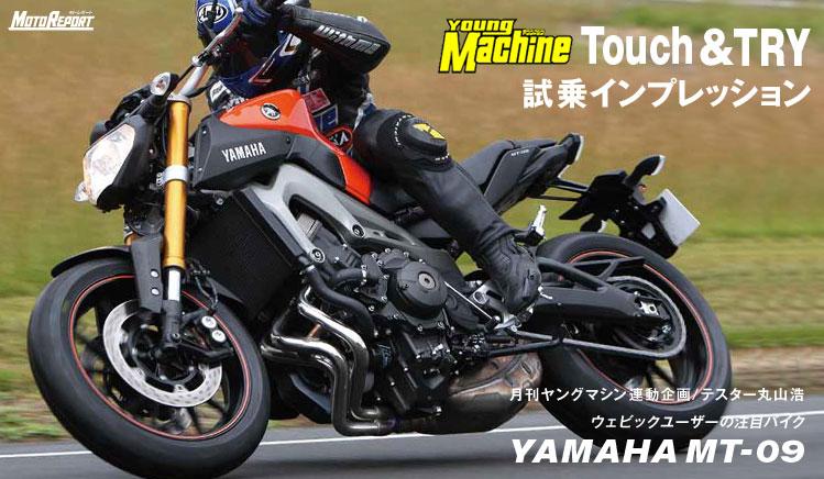 Vol.43 ヤングマシン連動企画MT-09試乗レビュー テスター丸山浩 YAMAHA MT-09 : 特集 Vol.43 - ウェビック バイク選び