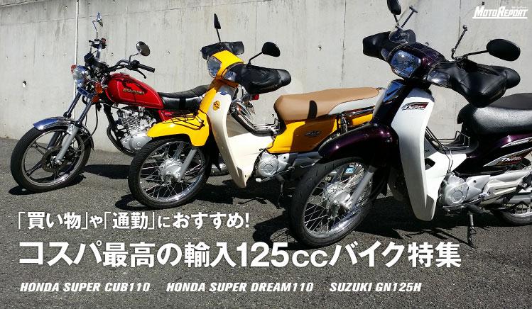 買い物や通勤におすすめ!コスパ最高の輸入125ccバイク特集! :  特集 Vol.49 - ウェビック バイク選び