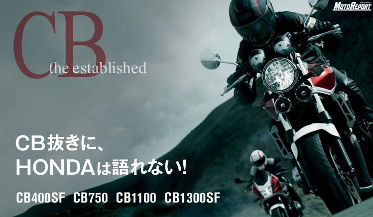 CB抜きにホンダは語れない :  特集 Vol.50 - ウェビック バイク選び