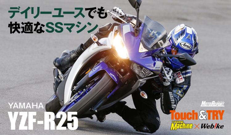 ヤングマシン連動企画YZF-R25試乗レビュー テスター丸山浩:特集Vol.51 - ウェビック バイク選び