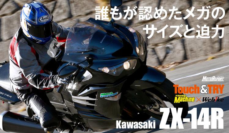 ヤングマシン連動企画ZX-14R試乗レビュー:特集Vol.54 - ウェビック バイク選び