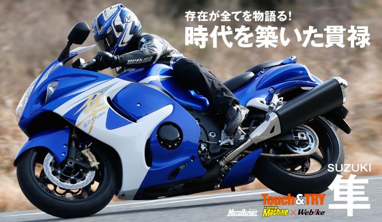 ヤングマシン連動企画ハヤブサ試乗レビュー:特集Vol.55 - ウェビック バイク選び