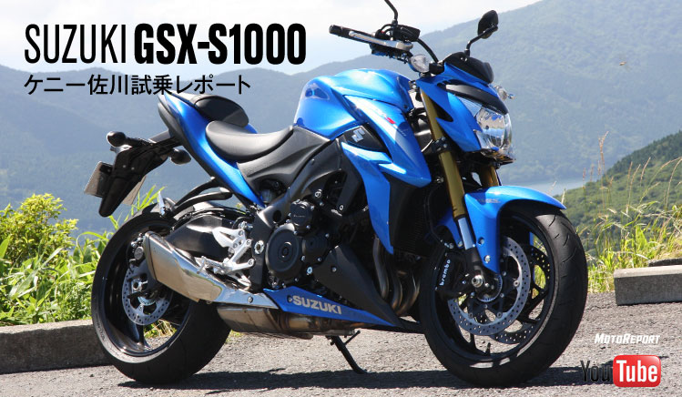 gsx_s1000