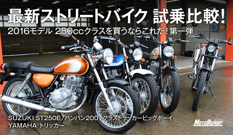 『最新ストリートバイク 試乗比較!』2016モデル 250ccクラスを買うならこれだ!第一弾:特集Vol.70 - ウェビック バイク選び