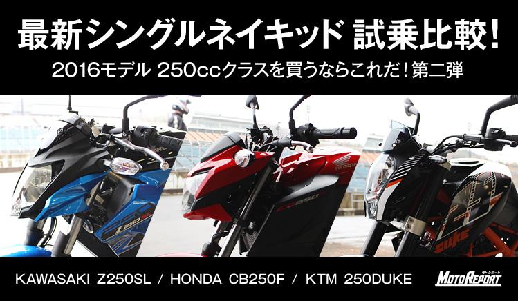 Vol.71 『最新シングルネイキッド 試乗比較!』2016モデル 250ccクラスを買うならこれだ!第二弾:特集Vol.71 - ウェビック バイク選び
