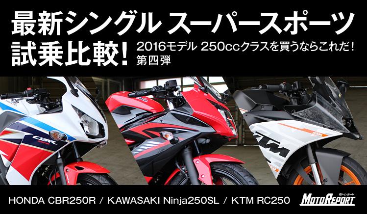 Vol.73 『最新シングルスーパースポーツ 試乗比較!』2016モデル 250ccクラスを買うならこれだ!第四弾:特集Vol.73 - ウェビック バイク選び