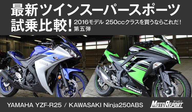 Vol.74 『最新ツインスーパースポーツ 試乗比較!』2016モデル 250ccクラスを買うならこれだ!第五弾:特集Vol.74 - ウェビック バイク選び