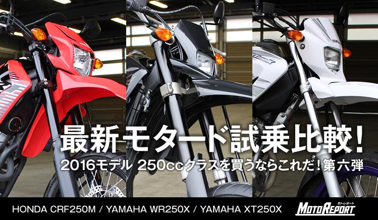 Vol.75 『最新モタード 試乗比較!』2016モデル 250ccクラスを買うならこれだ!第六弾:特集Vol.75 - ウェビック バイク選び